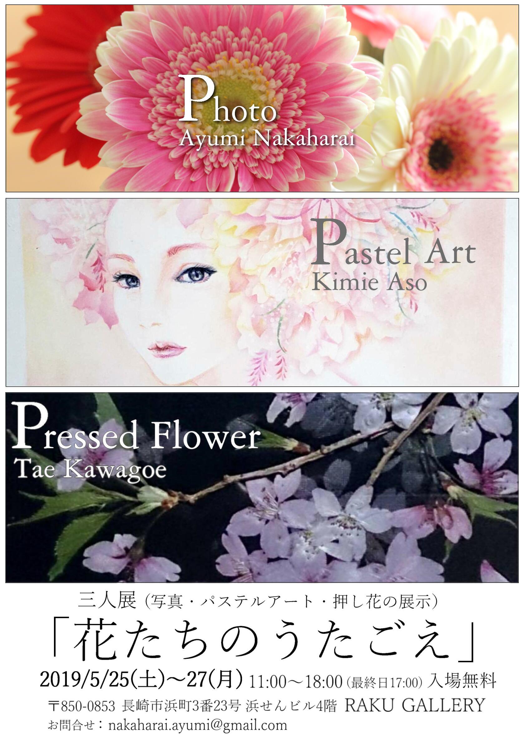 イベントフライヤー「花たちのうたごえ」